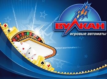 Официальный сайт казино Вулкан - играть прямо сейчас